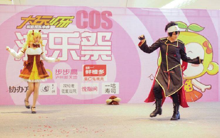 大玩小乐COS游乐祭