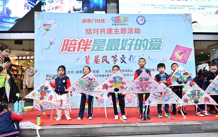 风筝文化节活动