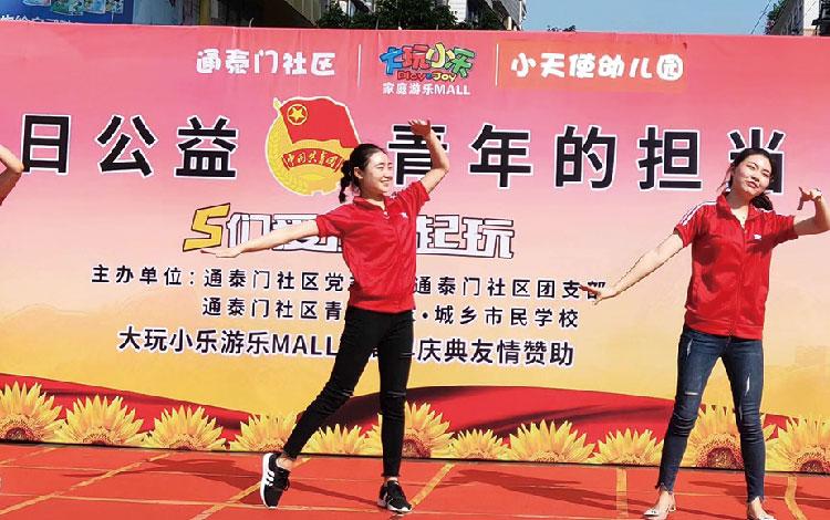 青年节百米画卷活动