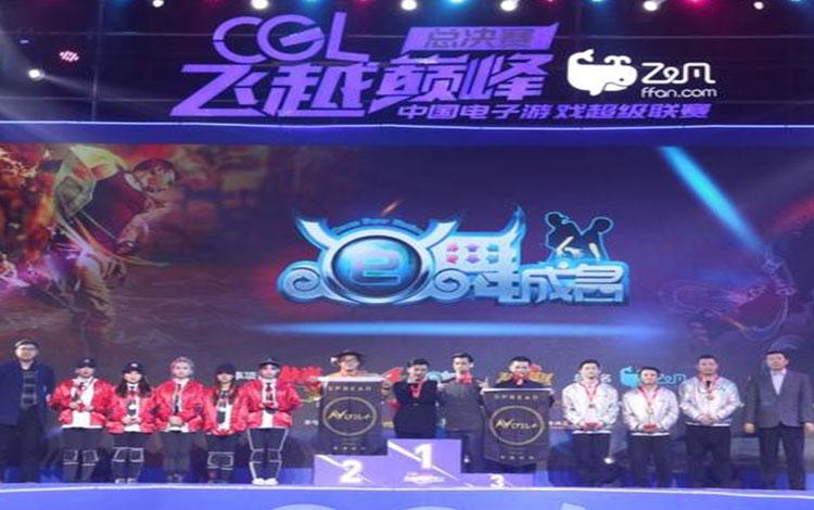 CGL中国电子游戏超级联赛
