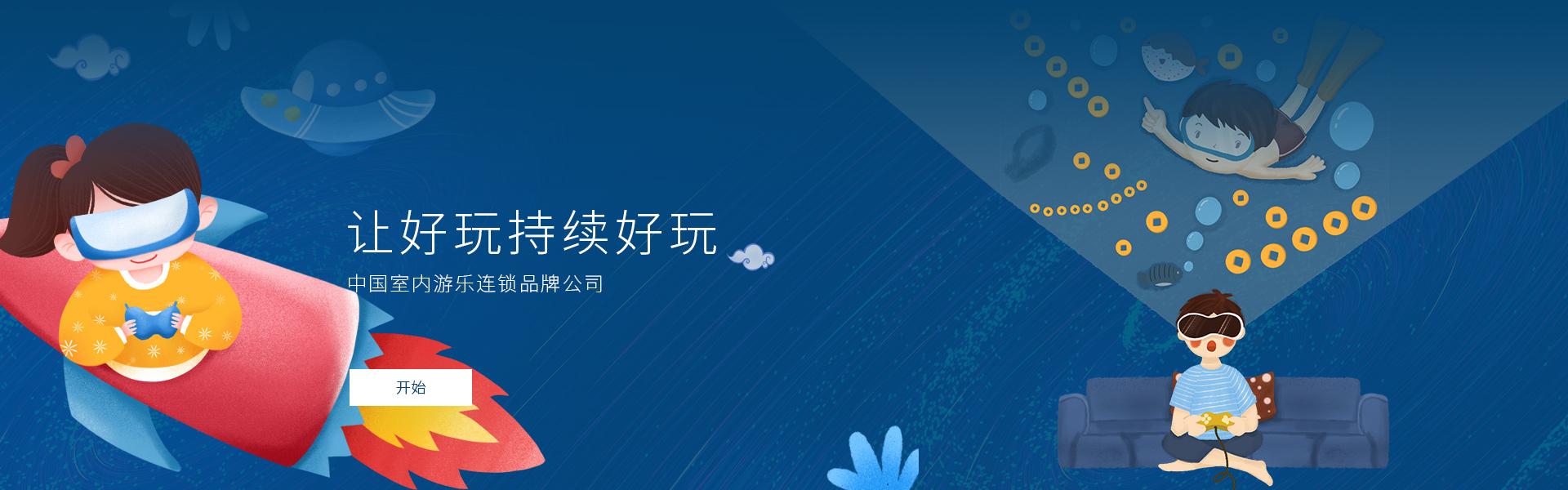 重庆家庭游乐设备
